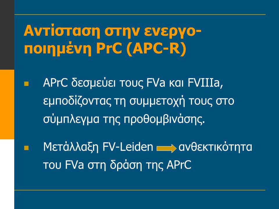 Αντίσταση στην ενεργο-ποιημένη PrC (APC-R)