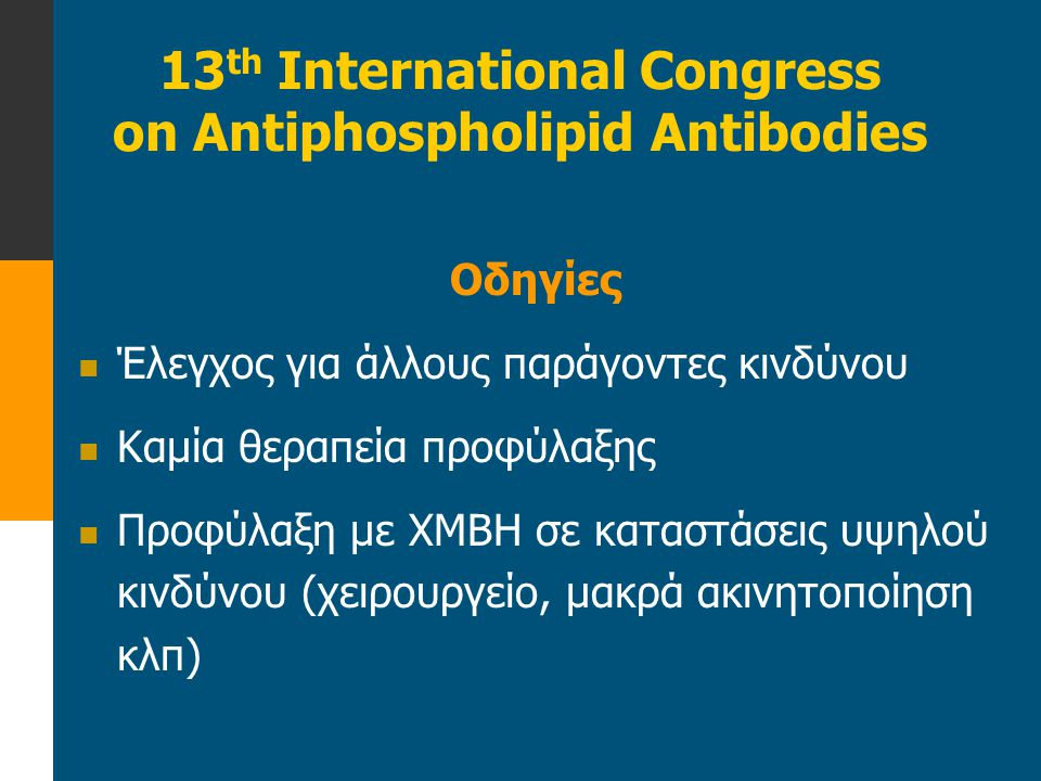 13th International Congress on Antiphospholipid Antibodies