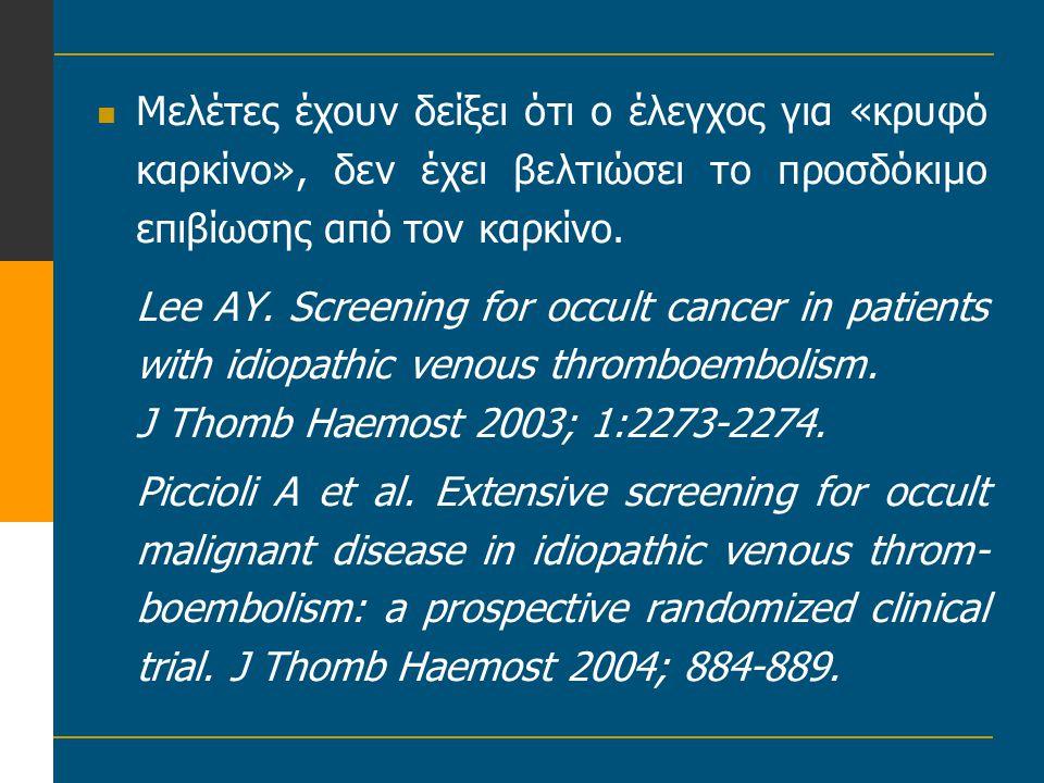 Μελέτες έχουν δείξει ότι ο έλεγχος για «κρυφό καρκίνο», δεν έχει βελτιώσει το προσδόκιμο επιβίωσης από τον καρκίνο.