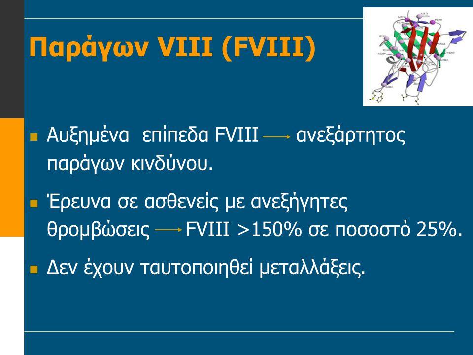 Παράγων VIII (FVIII) Αυξημένα επίπεδα FVIII ανεξάρτητος παράγων κινδύνου.