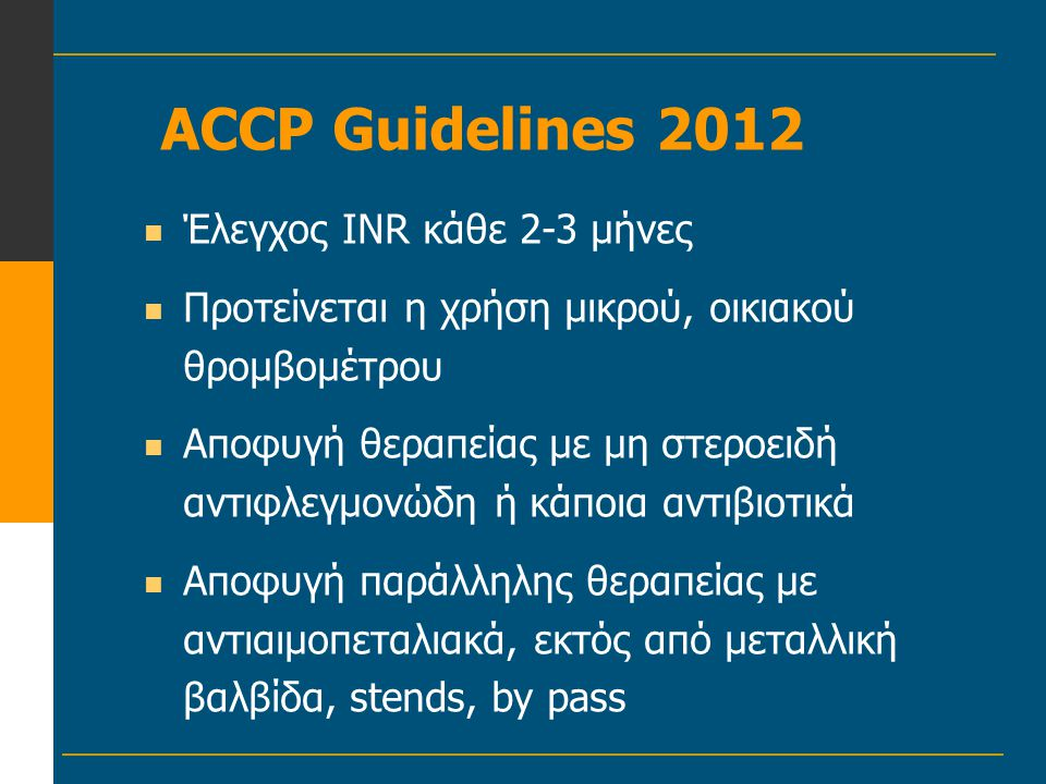 ACCP Guidelines 2012 Έλεγχος IΝR κάθε 2-3 μήνες