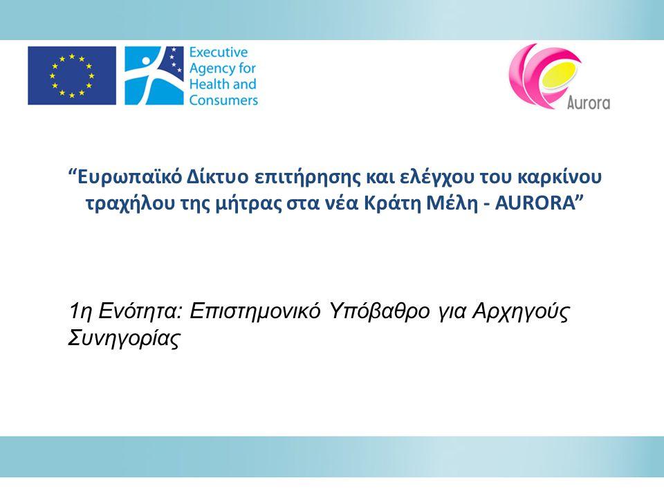 Ευρωπαϊκό Δίκτυο επιτήρησης και ελέγχου του καρκίνου τραχήλου της μήτρας στα νέα Κράτη Μέλη - AURORA
