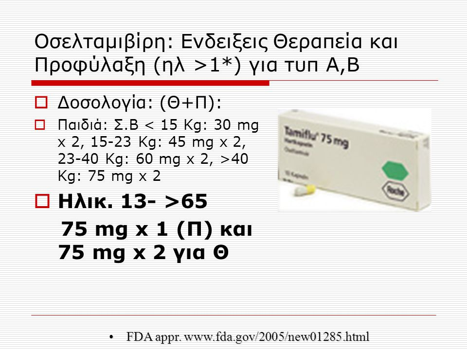 Οσελταμιβίρη: Ενδειξεις Θεραπεία και Προφύλαξη (ηλ >1*) για τυπ Α,B