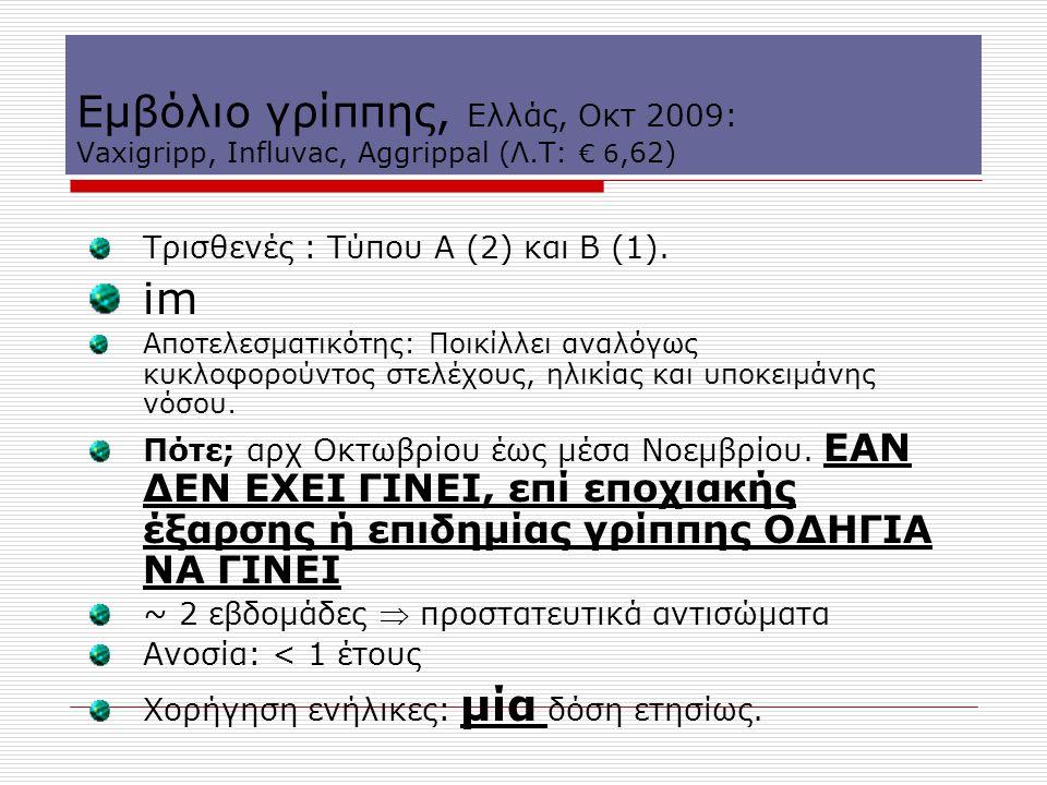 Εμβόλιο γρίππης, Eλλάς, Oκτ 2009: Vaxigripp, Influvac, Aggrippal (Λ