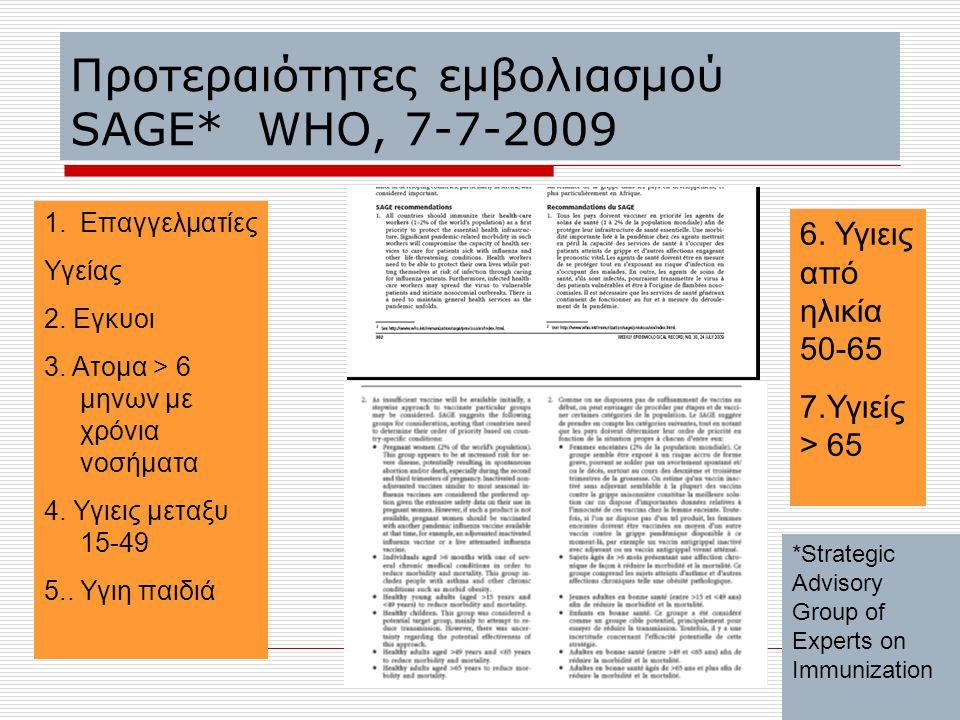Προτεραιότητες εμβολιασμού SAGE* WHO, 7-7-2009