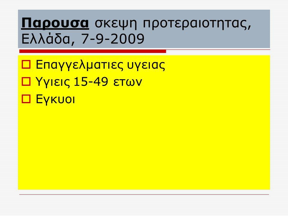 Παρουσα σκεψη προτεραιοτητας, Ελλάδα, 7-9-2009