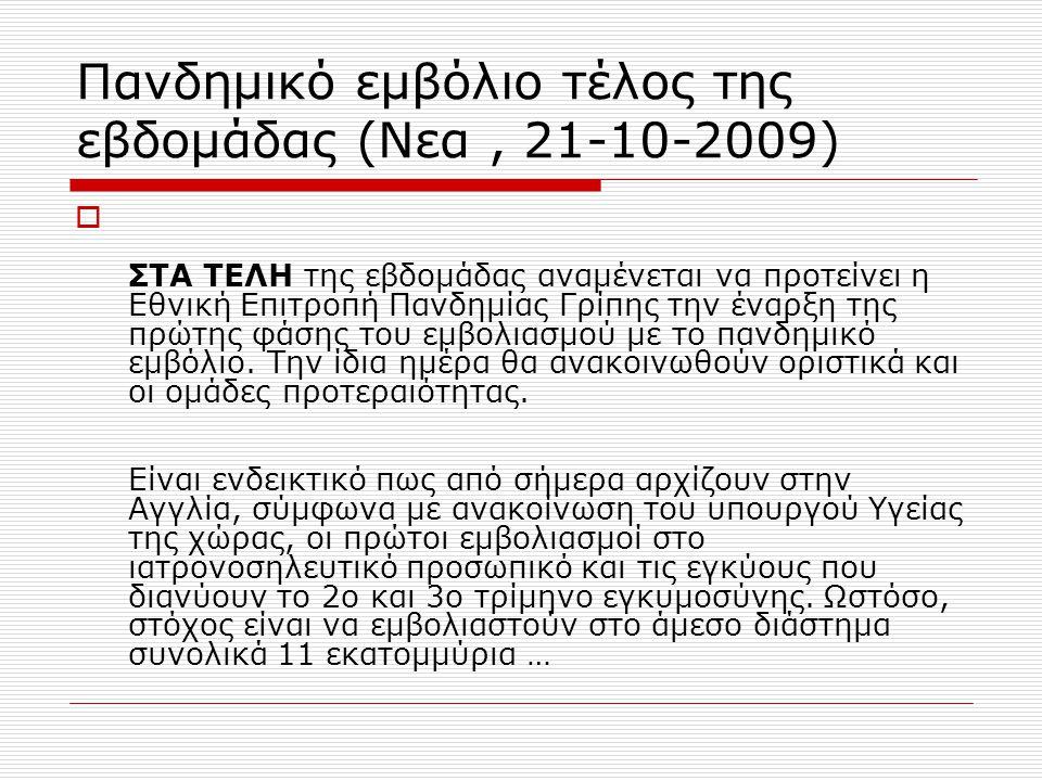 Πανδημικό εμβόλιο τέλος της εβδομάδας (Νεα , 21-10-2009)