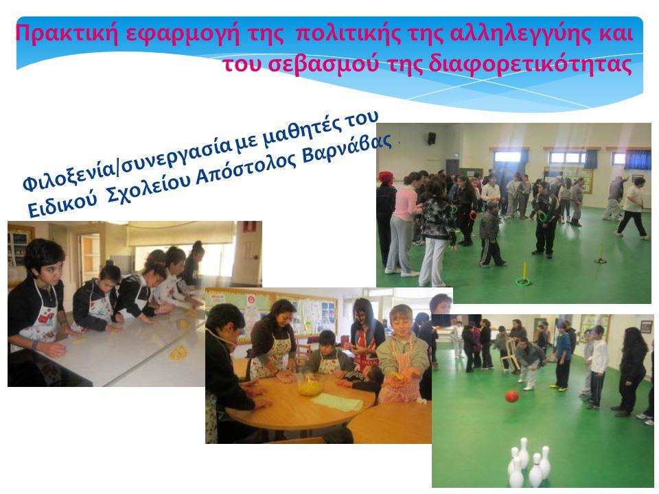 Πρακτική εφαρμογή της πολιτικής της αλληλεγγύης και
