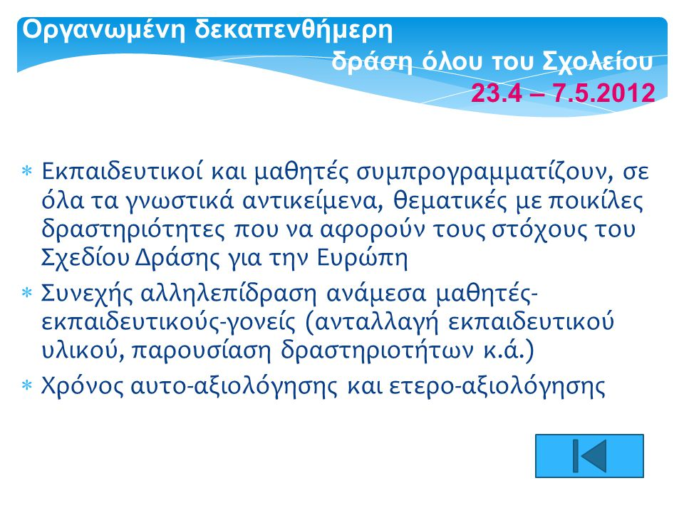 Οργανωμένη δεκαπενθήμερη δράση όλου του Σχολείου 23.4 – 7.5.2012
