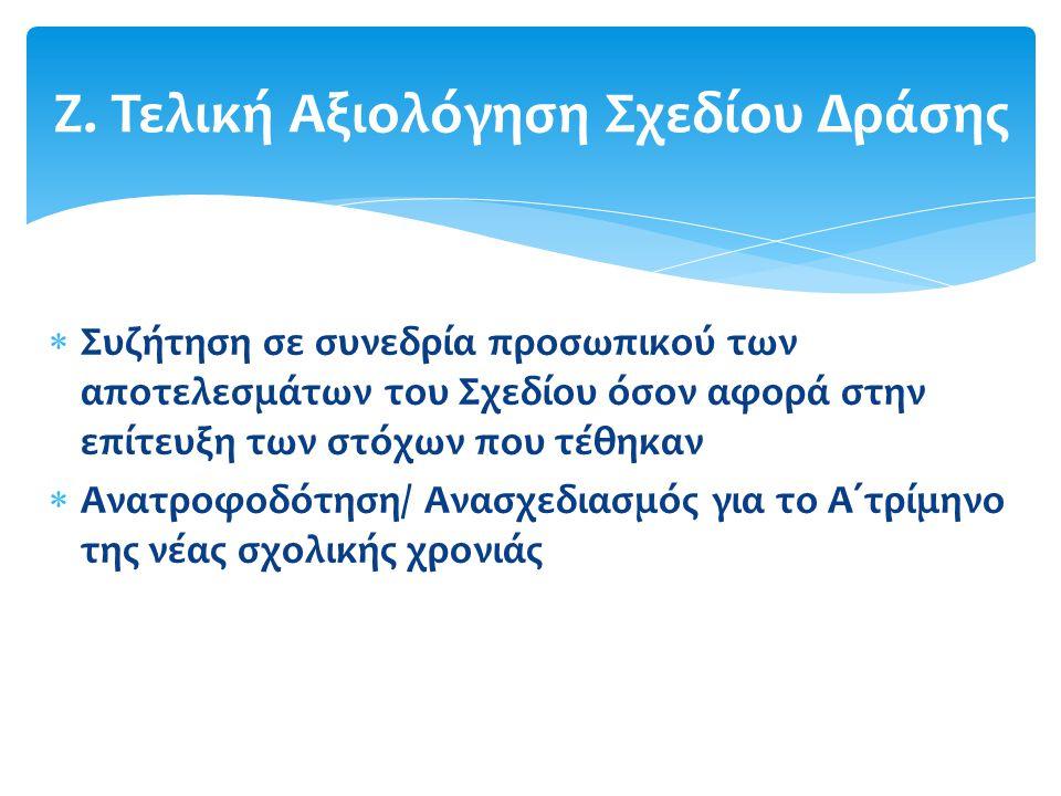 Ζ. Τελική Αξιολόγηση Σχεδίου Δράσης