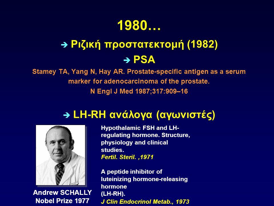 1980… Ριζική προστατεκτομή (1982) PSA LH-RH ανάλογα (αγωνιστές)