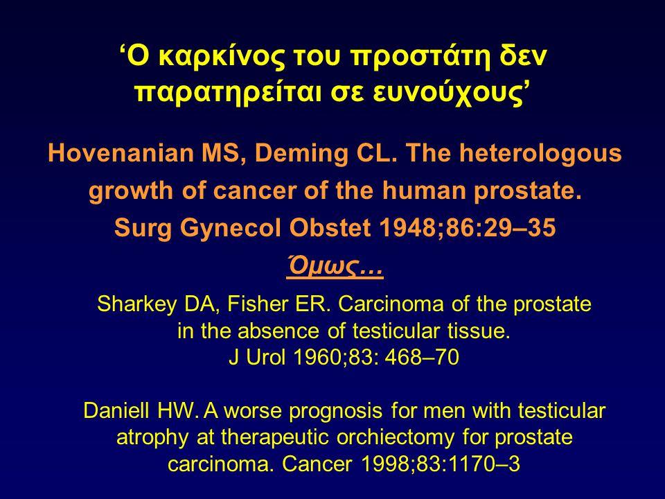 'Ο καρκίνος του προστάτη δεν παρατηρείται σε ευνούχους'
