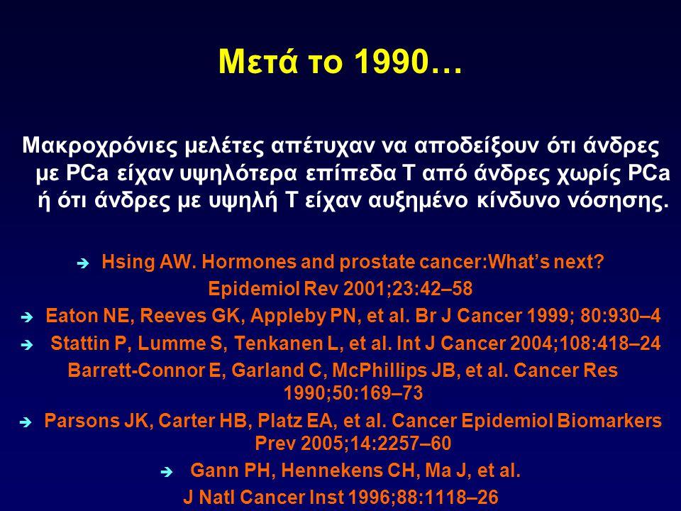 Μετά το 1990…