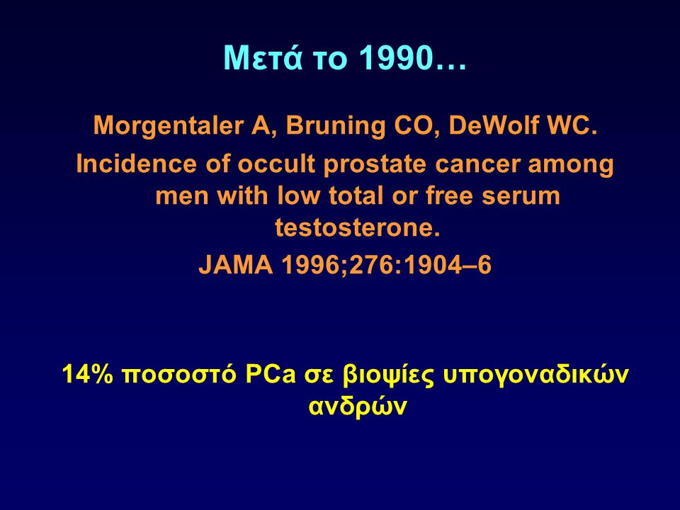 Μετά το 1990… Morgentaler A, Bruning CO, DeWolf WC.
