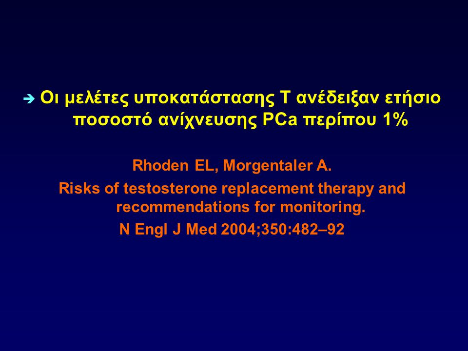 Rhoden EL, Morgentaler A.