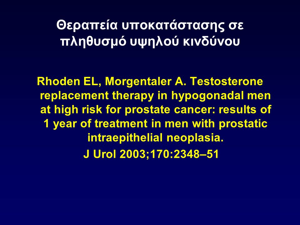 Θεραπεία υποκατάστασης σε πληθυσμό υψηλού κινδύνου