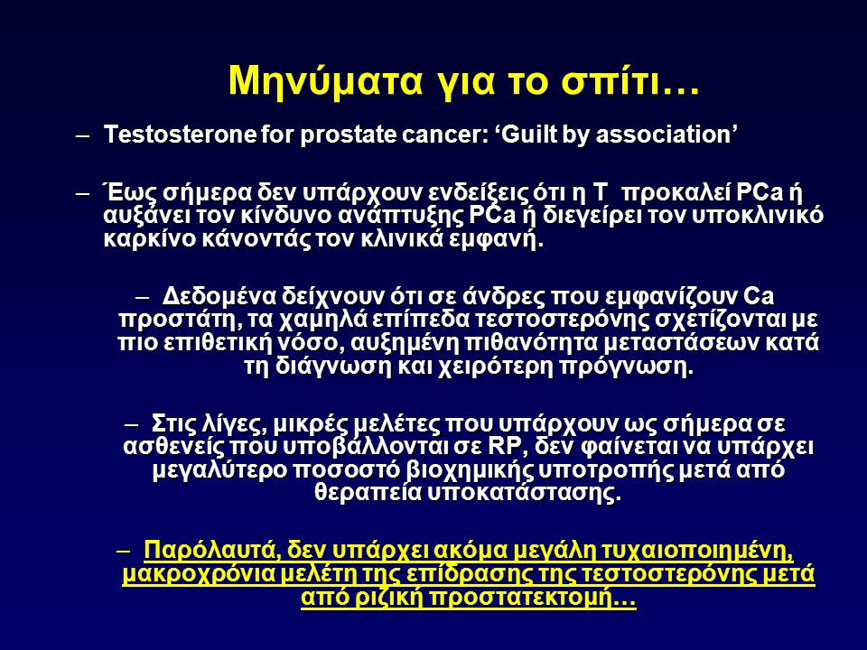 Μηνύματα για το σπίτι… Testosterone for prostate cancer: 'Guilt by association'
