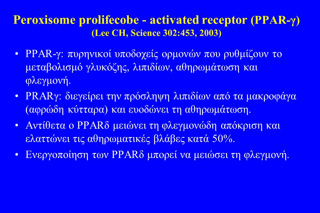 Peroxisome prolifecobe - activated receptor (PΡAR-γ) (Lee CH, Science 302:453, 2003)