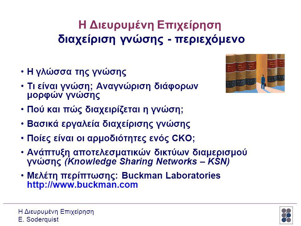 Η Διευρυμένη Επιχείρηση διαχείριση γνώσης - περιεχόμενο