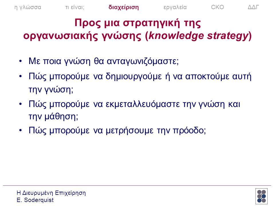 Προς μια στρατηγική της οργανωσιακής γνώσης (knowledge strategy)