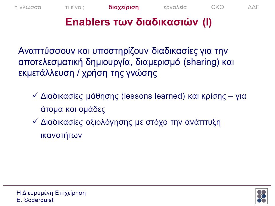 Enablers των διαδικασιών (I)