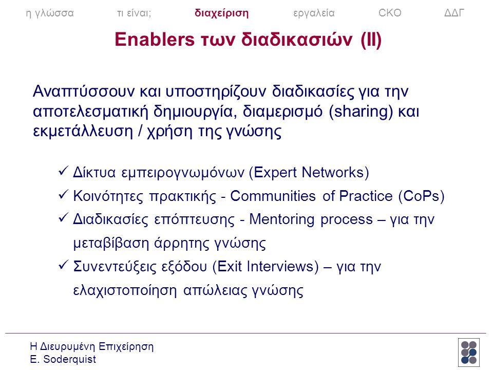 Enablers των διαδικασιών (II)