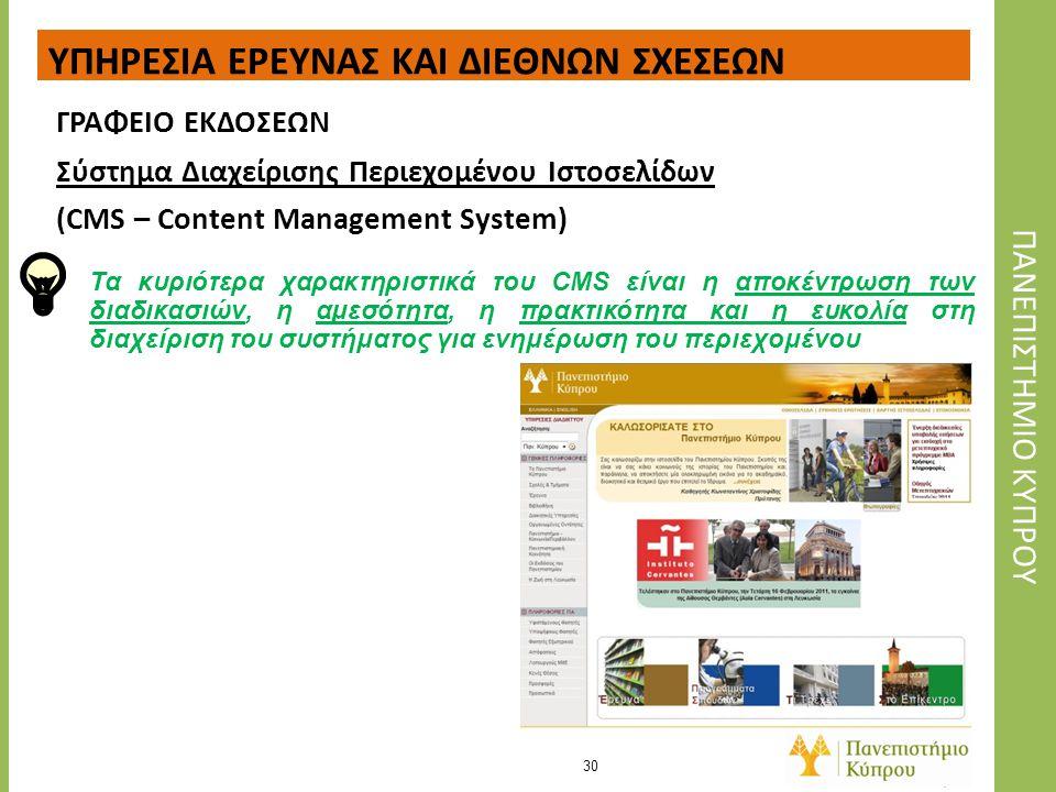 Ιςτοςελιδα Πανεπιςτημιου Κυπρου