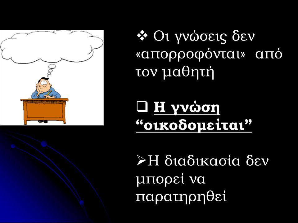 Οι γνώσεις δεν «απορροφόνται» από τον μαθητή