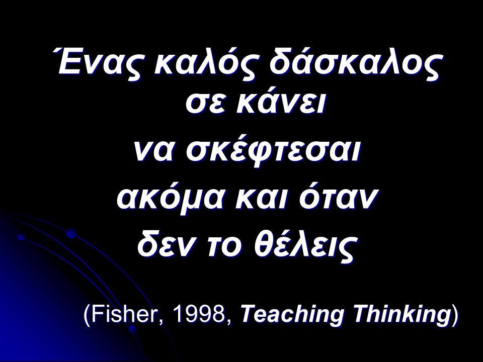 Ένας καλός δάσκαλος σε κάνει
