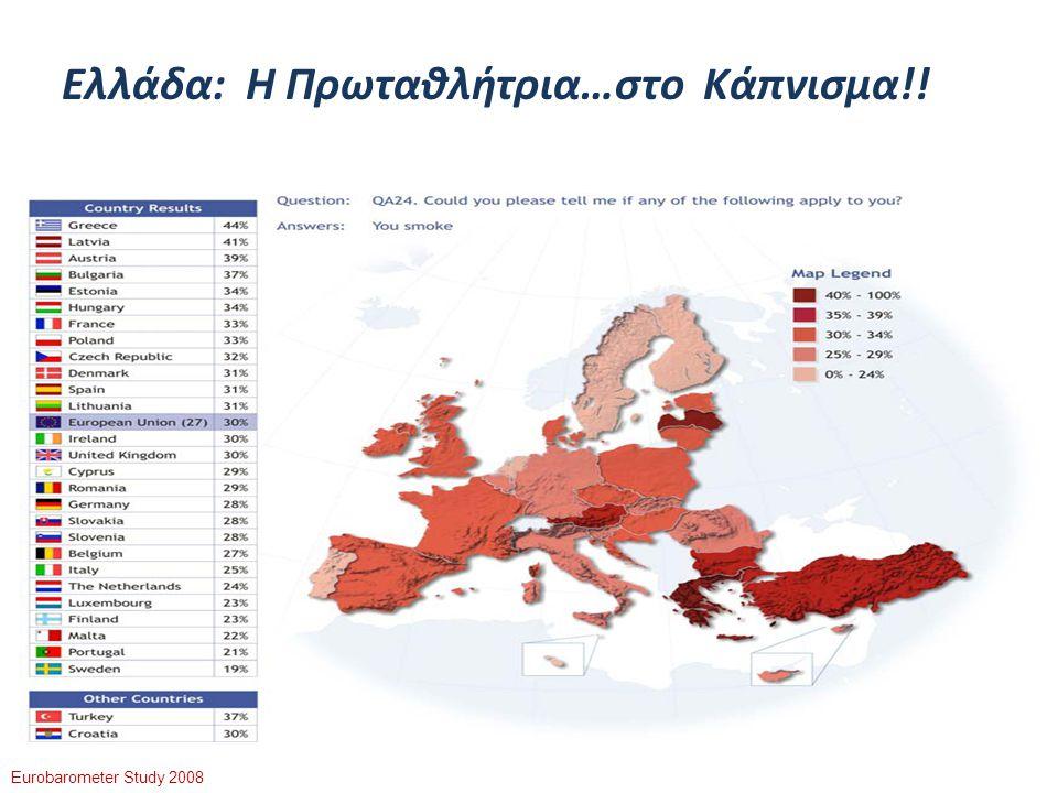 Ελλάδα: H Πρωταθλήτρια…στο Κάπνισμα!!