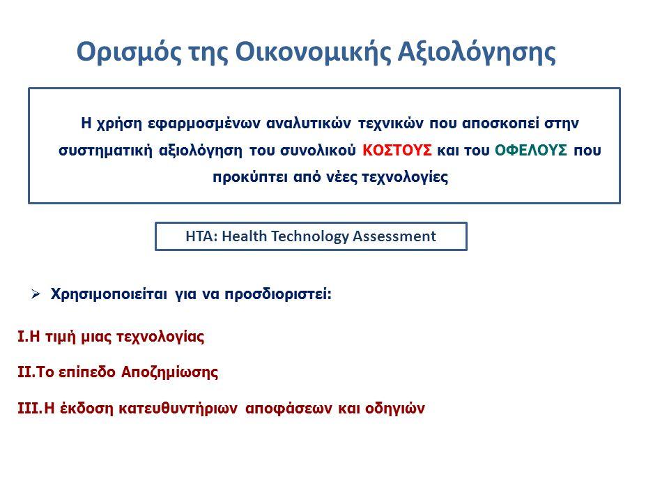 Ορισμός της Οικονομικής Αξιολόγησης HTA: Health Technology Assessment