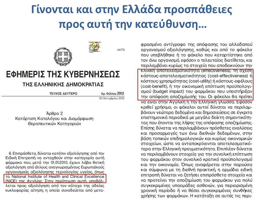 Γίνονται και στην Ελλάδα προσπάθειες προς αυτή την κατεύθυνση…