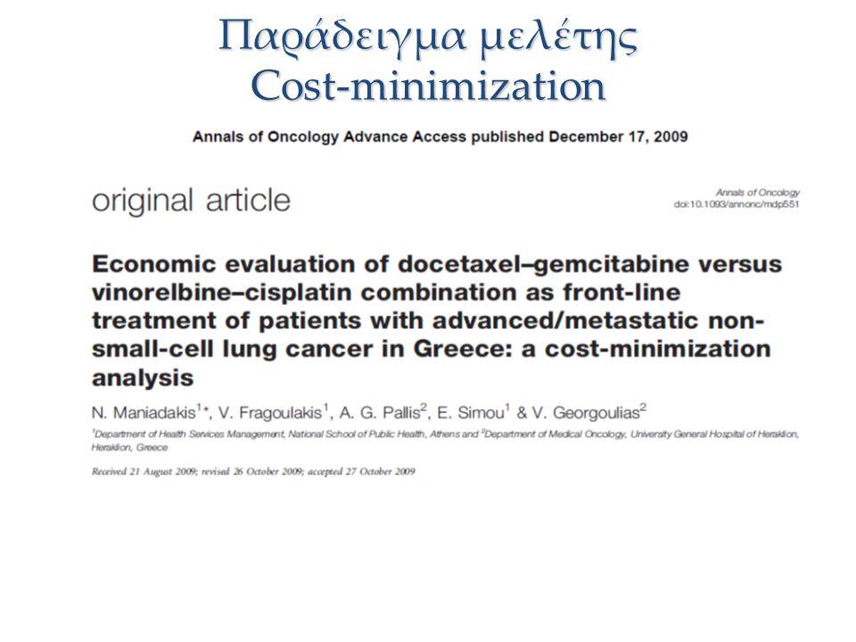 Παράδειγμα μελέτης Cost-minimization 45