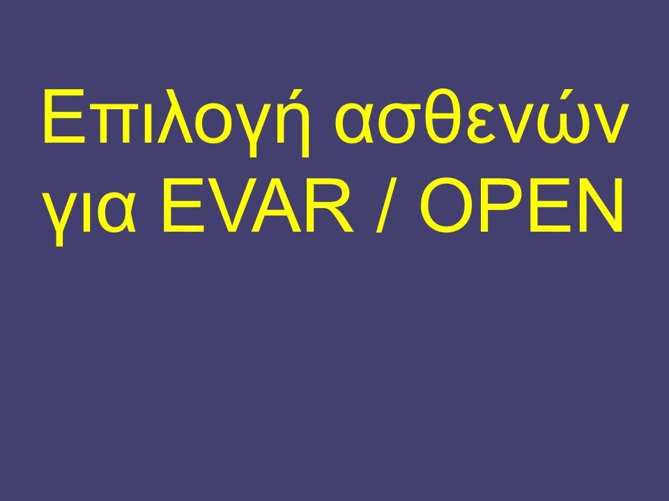 Επιλογή ασθενών για EVAR / OPEN