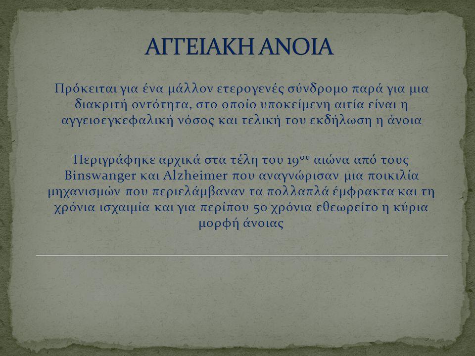 ΑΓΓΕΙΑΚΗ ΑΝΟΙΑ