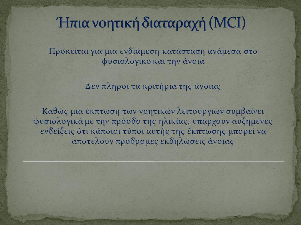 Ήπια νοητική διαταραχή (MCI)