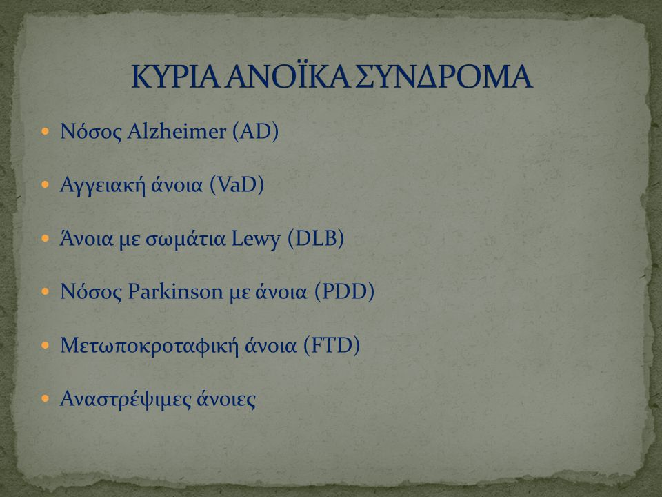 ΚΥΡΙΑ ΑΝΟΪΚΑ ΣΥΝΔΡΟΜΑ Νόσος Alzheimer (AD) Αγγειακή άνοια (VaD)