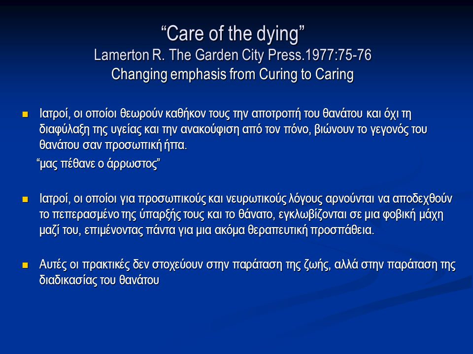 Care of the dying Lamerton R. The Garden City Press
