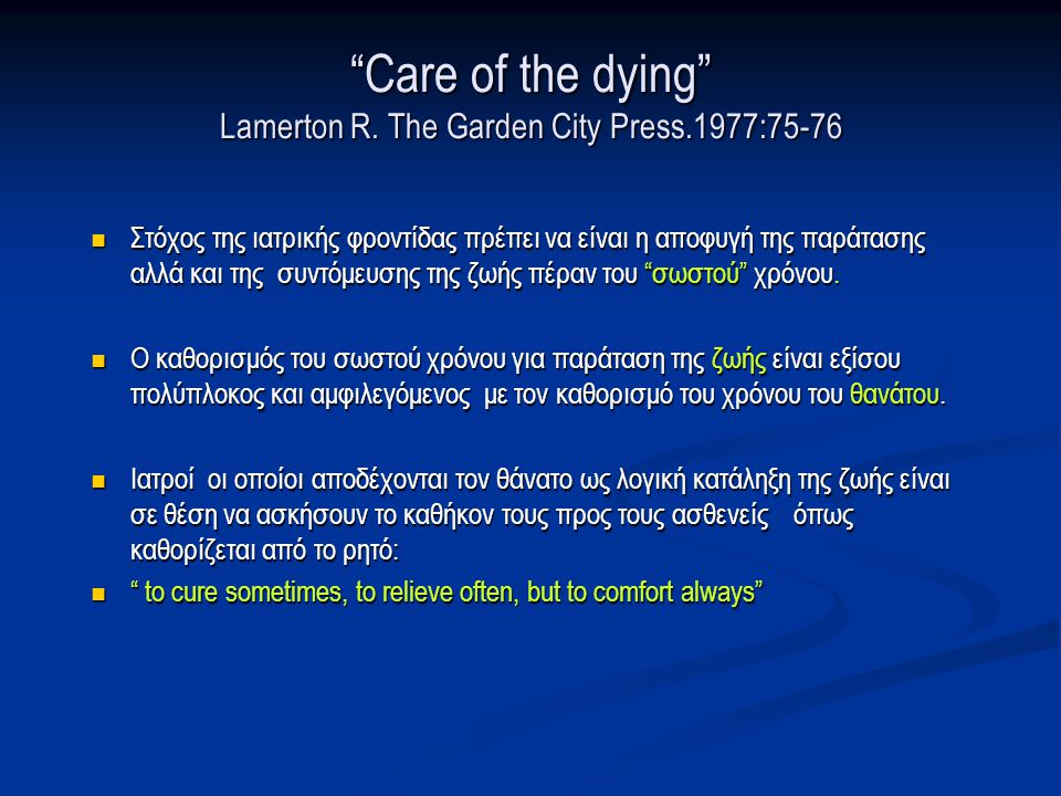 Care of the dying Lamerton R. The Garden City Press.1977:75-76