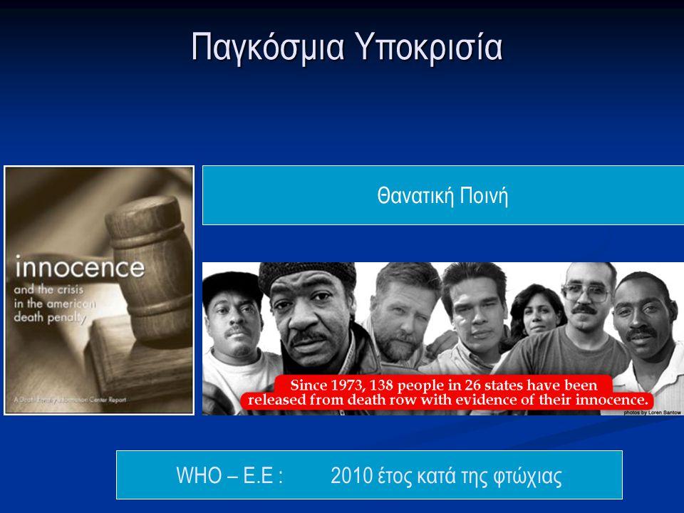 WHO – Ε.Ε : 2010 έτος κατά της φτώχιας