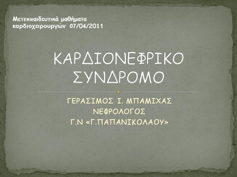 ΚΑΡΔΙΟΝΕΦΡΙΚΟ ΣΥΝΔΡΟΜΟ