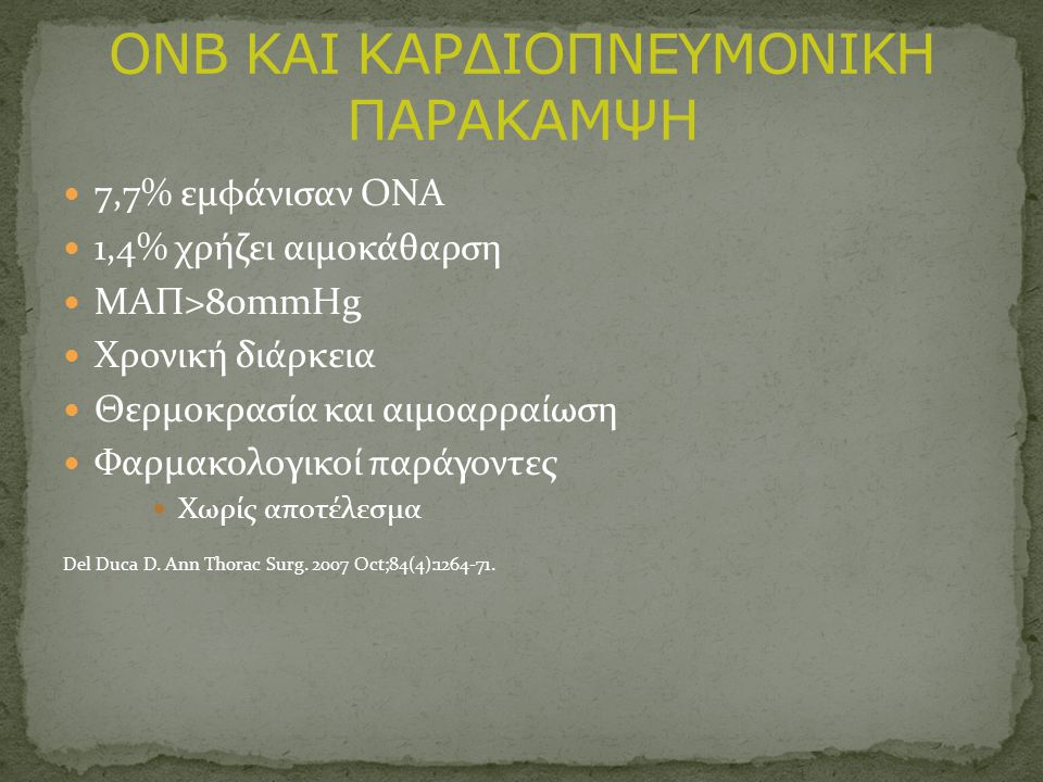ΟΝB ΚΑΙ ΚΑΡΔΙΟΠΝΕΥΜΟΝΙΚΗ ΠΑΡΑΚΑΜΨΗ