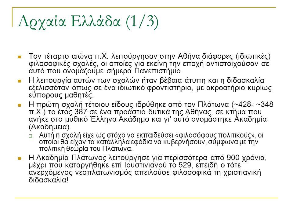 Αρχαία Ελλάδα (1/3)