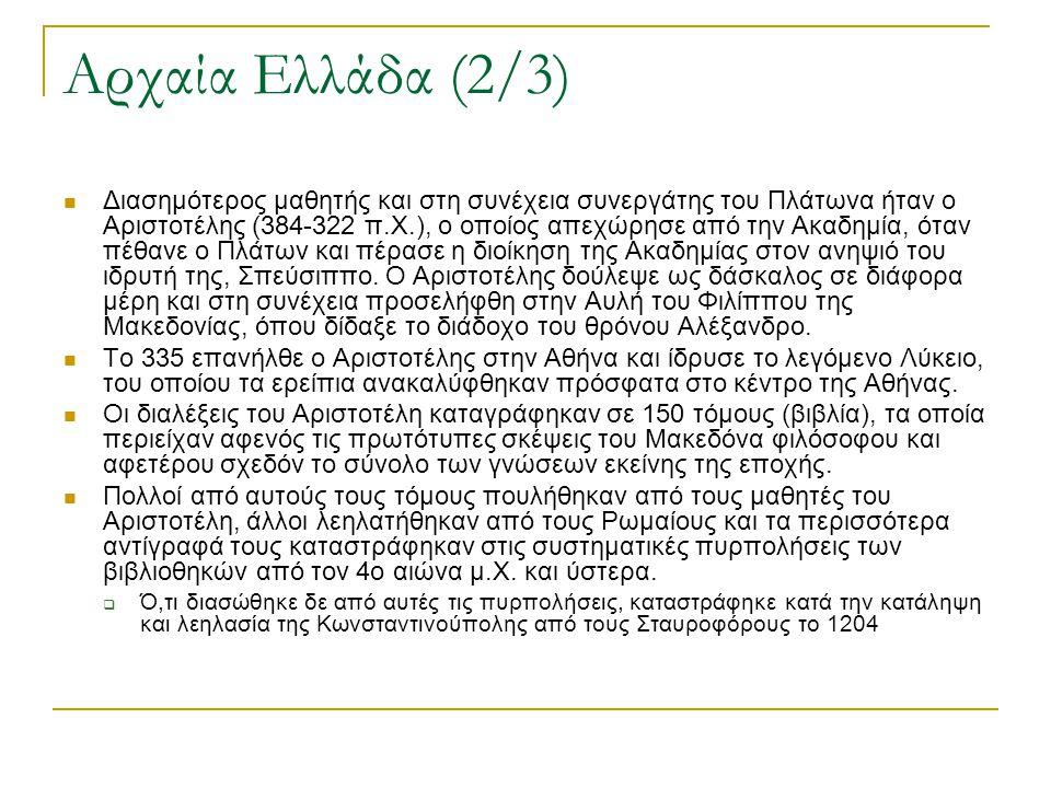 Αρχαία Ελλάδα (2/3)