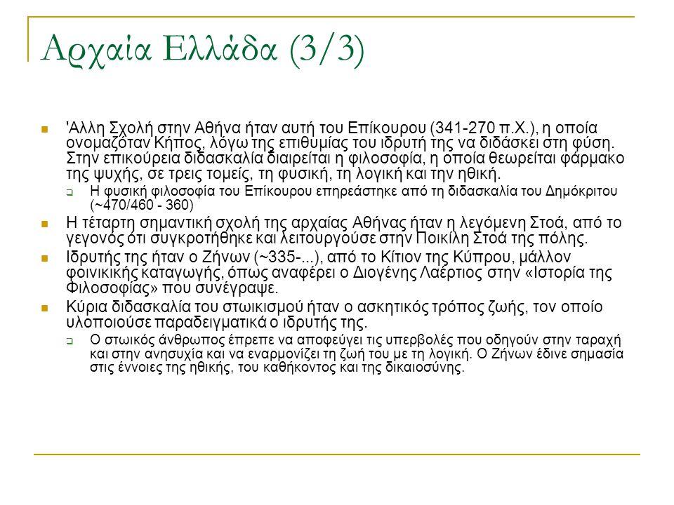 Αρχαία Ελλάδα (3/3)