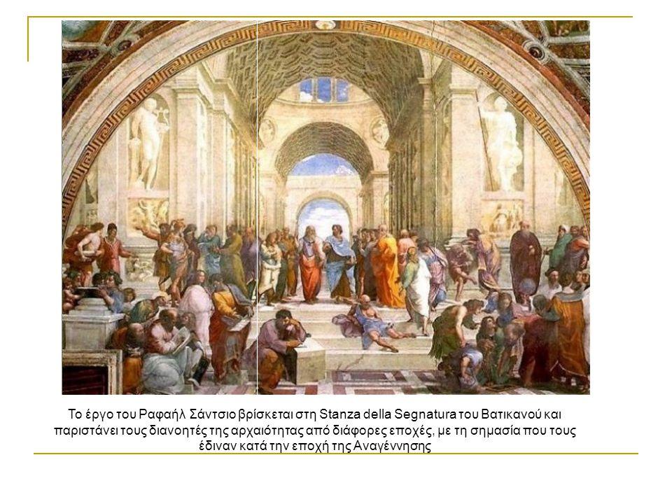 Το έργο του Ραφαήλ Σάντσιο βρίσκεται στη Stanza della Segnatura του Βατικανού και παριστάνει τους διανοητές της αρχαιότητας από διάφορες εποχές, με τη σημασία που τους έδιναν κατά την εποχή της Αναγέννησης