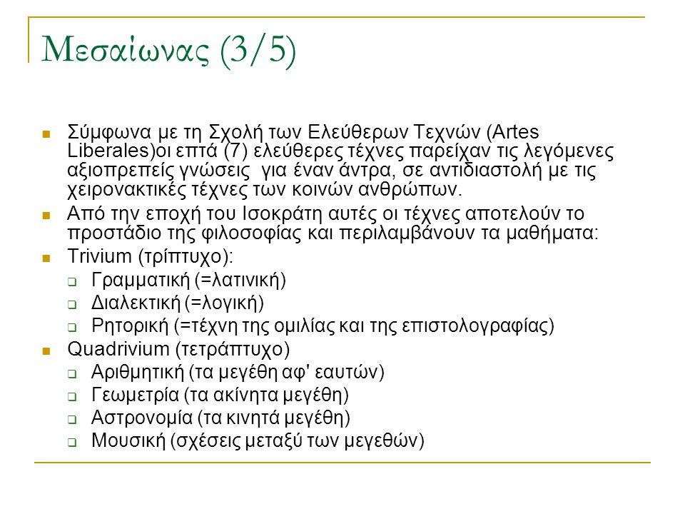 Μεσαίωνας (3/5)