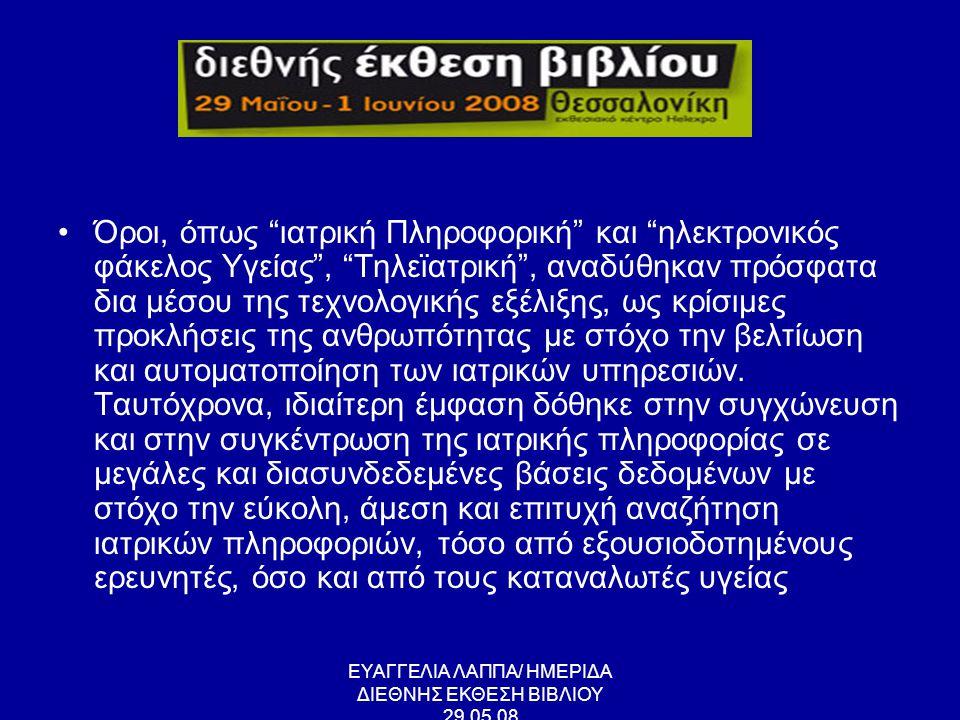 ΕΥΑΓΓΕΛΙΑ ΛΑΠΠΑ/ ΗΜΕΡΙΔΑ ΔΙΕΘΝΗΣ ΕΚΘΕΣΗ ΒΙΒΛΙΟΥ 29.05.08