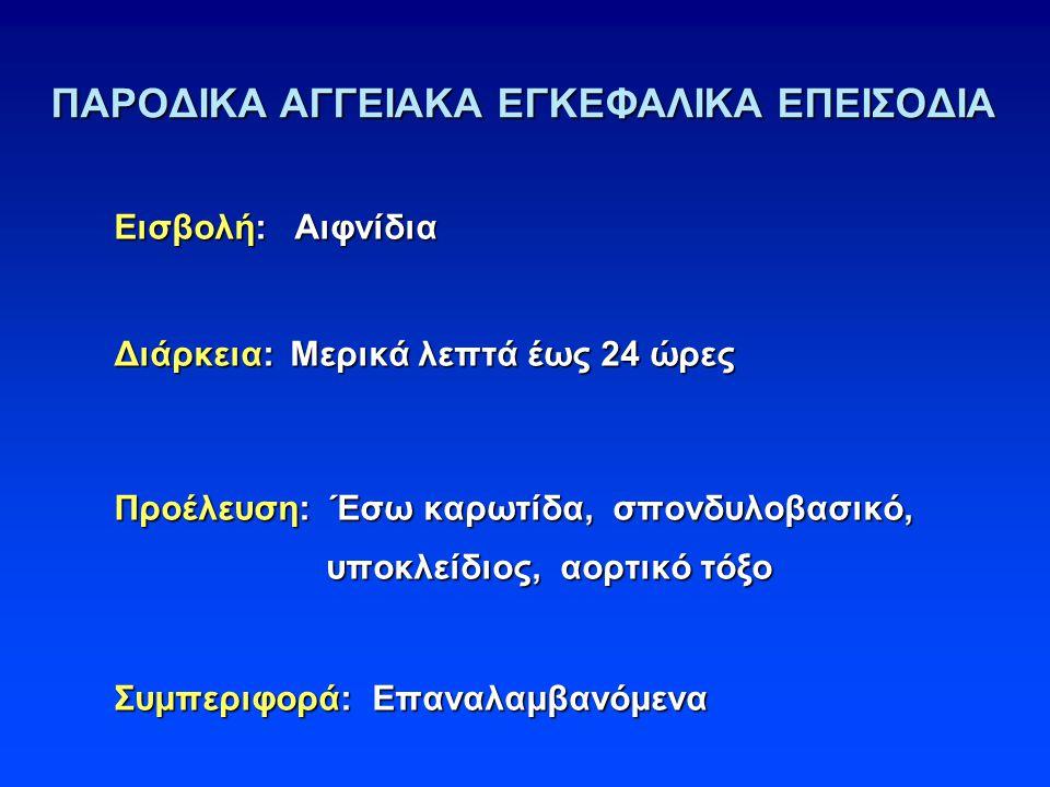 ΠΑΡΟΔΙΚΑ ΑΓΓΕΙΑΚΑ ΕΓΚΕΦΑΛΙΚΑ ΕΠΕΙΣΟΔΙΑ