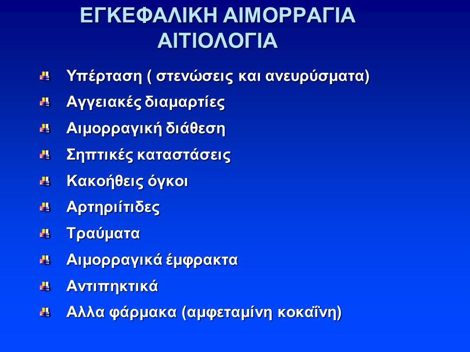 ΕΓΚΕΦΑΛΙΚΗ ΑΙΜΟΡΡΑΓΙΑ ΑΙΤΙΟΛΟΓΙΑ